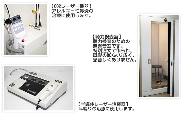 CO2レーザー機器,聴力検査室,半導体レーザー治療器
